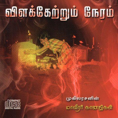 விளக்கேற்றும் நேரம்