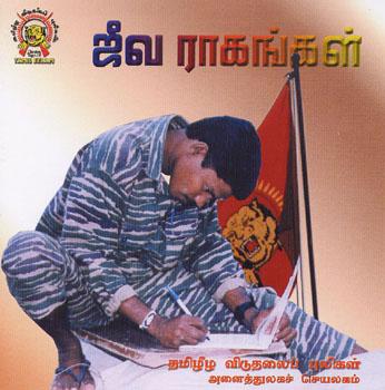 ஜீவ ராகங்கள்