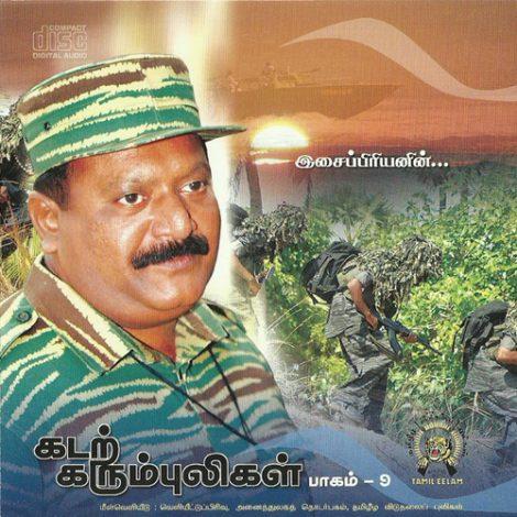 கடற்கரும்புலிகள் பாகம் 09