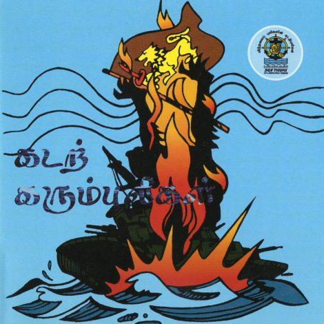 கடற்கரும்புலிகள் பாகம் 01