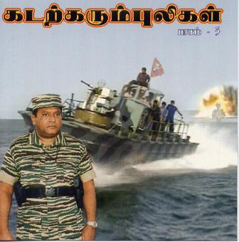 கடற்கரும்புலிகள் பாகம் 05