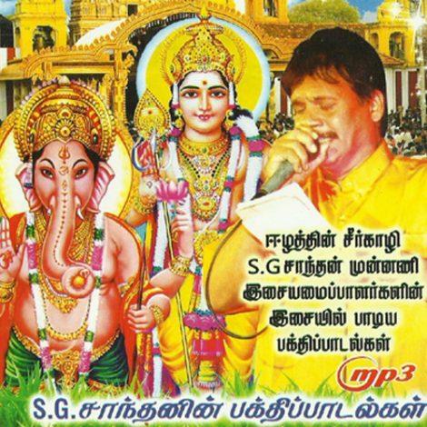 எஸ்.ஜி.சாந்தனின் பக்திப் பாடல்கள்