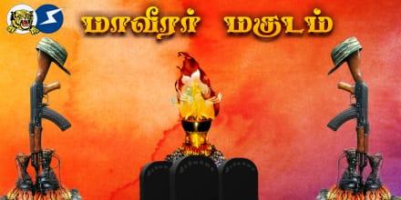 மாவீரர் மகுடம் லெப் கேணல் அம்மா அல்லது அன்பு